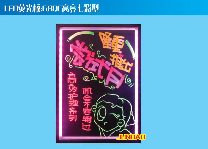 68qc高亮七彩型荧光板-led电子产品-铝合金展板边框